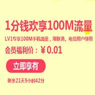 百度钱包新用户专享中国电信/联通100MB本地流量