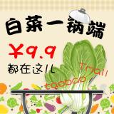 17点更新【11.12水煮白菜】淘宝天猫低至9.9元包邮哦!【已过期】