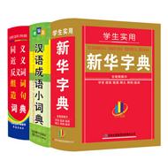 小编送福利 儿童节好礼 新华字典+汉语成语小词典+同近反义词典【已涨价】
