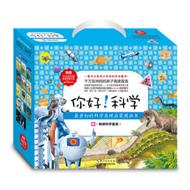 你好!科学 第三辑(地球科学套装共14册) 3-6岁儿童适读【已缺货】