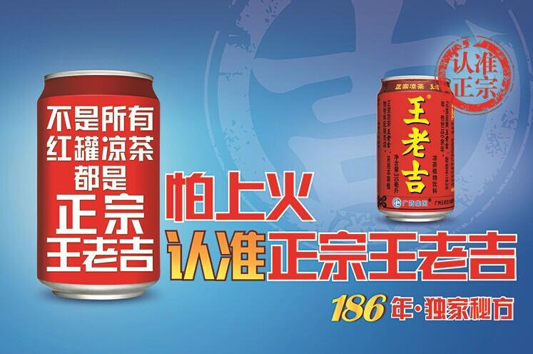 加多宝王老吉广告语之争落幕