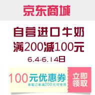 京东进口奶券 来了(使用日期6.4-6.14日)【已结束】