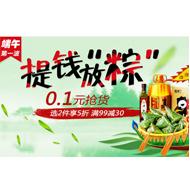 """端午节美食提前放""""粽""""【已结束】"""