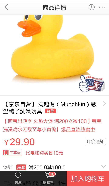 鸭子涨价_满趣健(munchkin)感温鸭子洗澡玩具【已涨价】【已结束】