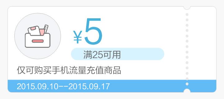 9.14日京东手机流量领券折扣爆料-什么值得买