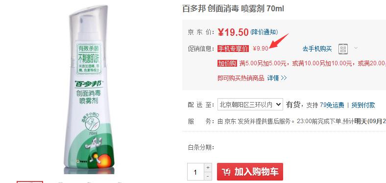 百多邦 创面消毒喷雾剂 70ml折扣爆料-什么值得