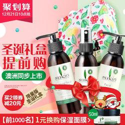sukin 基础护肤三件套(洁面乳+爽肤水+乳液)孕妇可用