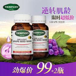 Thompsons汤普森葡萄籽120粒皙颜浓缩精华淡斑2瓶 葡萄籽胶囊