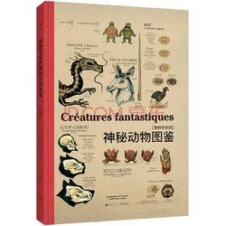 《博物学家的神秘动物图鉴》    114.6元,可满300减100
