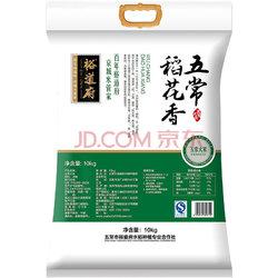 裕道府 五常稻花香米 10kg  99元