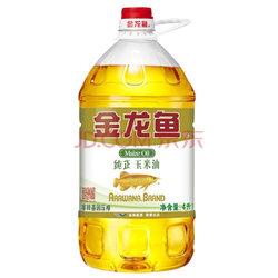 金龙鱼 非转基因 压榨 一级 纯正玉米油4L  42.9元