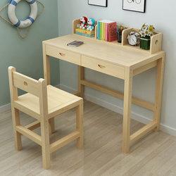 伊维雅儿童学习桌实木可升降学生书桌课桌写字台带书架松木写字桌椅组合(免漆款80*50*75一套+礼品)团购价格-国美团购