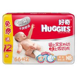 HUGGIES 好奇 银装 婴儿纸尿裤 NB66+12*2件