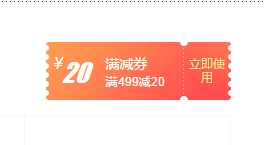 小金库支付券 199-10,499-20