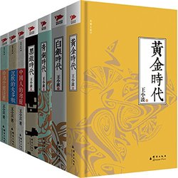 《王小波七书》Kindle版    6.99元
