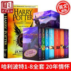 《哈利波特1-8全套》英文原版399元