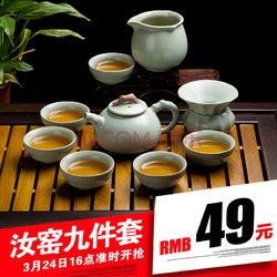 阿特泥 茶具九件套49元