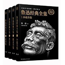 《鲁迅经典全集》(小说+散文+杂文+家书)Kindle版