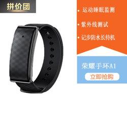 华为   荣耀畅玩手环A1(黑色)