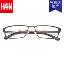 HAN 49118 纯钛光学眼镜框架+1.60全天候非球面防蓝光镜片119元包邮(219元立减)