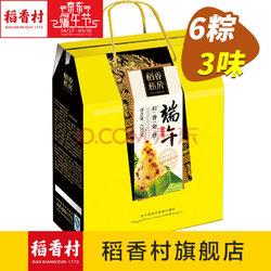 稻香村 稻香如意720g 端午节粽子礼盒 送礼佳品!59元包邮 6粽3味