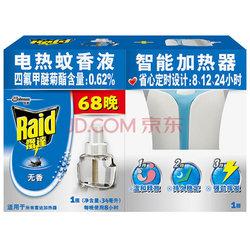 Raid 雷达 电热蚊香液 智能加热器+68晚 无香型 *2件    44.9元(2件5折后)