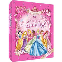 《走进公主的世界――迪士尼公主闪亮明星档案(童趣出品)》(童趣出版有限公司 著)