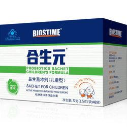 合生元儿童益生菌原味冲剂1.5克/袋x48袋