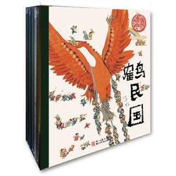 《中国儿童原创绘本精品系列(共5册)》(董小明 绘)