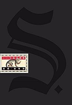 《S.》 (简体中文典藏复刻版) kindle版    39.99元【已结束】