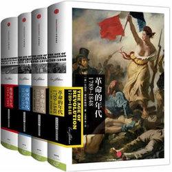 《霍布斯鲍姆年代四部曲套装》(共4册)    101.4元包邮(201.4元,立减)