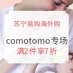 促销活动: 某宁海外购 comotomo 品牌专场