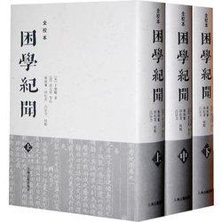 困学纪闻(全校本三册)(可满减)
