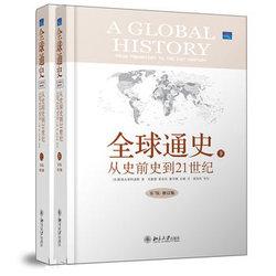 《全球通史:从史前史到21世纪》(第7版精装修订版,全二册)+《枪炮、病菌与钢铁:人类社会的命运》(精装修订版) 110.7元包邮(210.7元,立减)