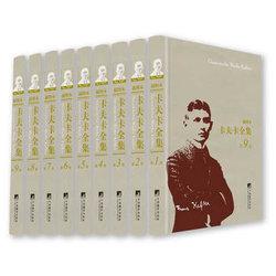 《卡夫卡全集:插图本(全9卷)》(〔奥〕卡夫卡著)-某当图书