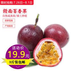 赣南百香果鸡蛋果S级中小果3斤装(约24-30个)新鲜采摘水果价格_品牌_图片_评论-某当网