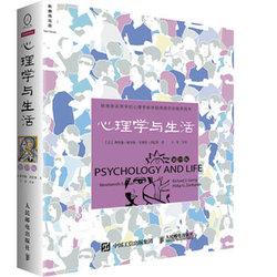 《心理学与生活》(第19版)+《自我》(第2版)    105.2元包邮(205.2元,立减)
