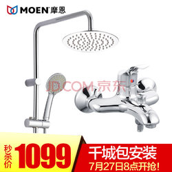 MOEN 摩恩 95132EC+2293EC+M22060 淋浴花洒套装    1099元包邮