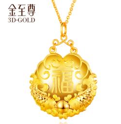 金至尊 黄金吊坠 足金双鱼锁包吊坠 计价 11.86克(含工费420元)