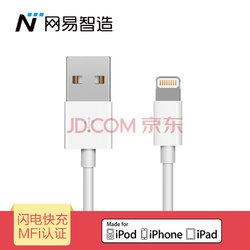 网易智造 MFi认证 1米快充苹果数据线28.8元