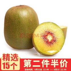 第二件半价 !汇果洲 四川蒲江红心猕猴桃  15个  28.8元