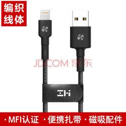 限地区:ZMI (紫米)MFi认证 7/6/5s苹果数据线 1米编织线AL803 手机充电器线电源线 支持iphone6s/7/7P/SE/ipad45元