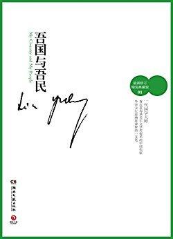 《吾国与吾民(新)》Kindle版    0.99