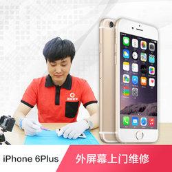 换屏服务 iPhone6plus外屏(以旧换新)