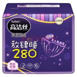 高洁丝 Kotex 亲亲棉夜用卫生巾放肆睡280mm16片装