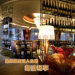 【王府井商圈】北京丽亭酒店丽坊餐厅双人自助午餐【已结束】