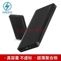 ZMI(紫米)10000毫安 双向快充/移动电源/充电宝 超薄聚合物电芯 支持Type-c与Micro USB双输入 QB810 黑色89元
