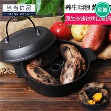 预售商品:手工铸铁烤红薯玉米土豆烤锅【已结束】