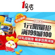 1号店进口食品&个护美妆联合促销【已结束】