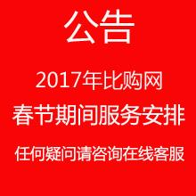 【公告】2017年比购网春节期间服务安排